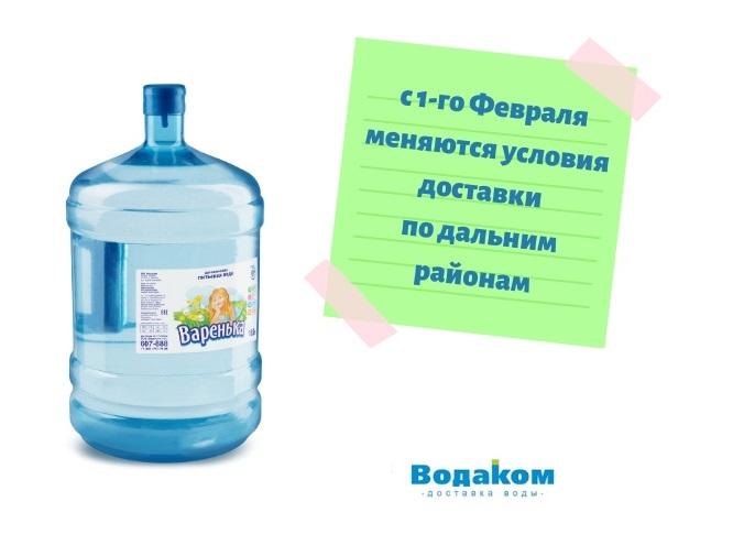 ГРАФИК ДОСТАВКИ по дальним районам г.Пскова