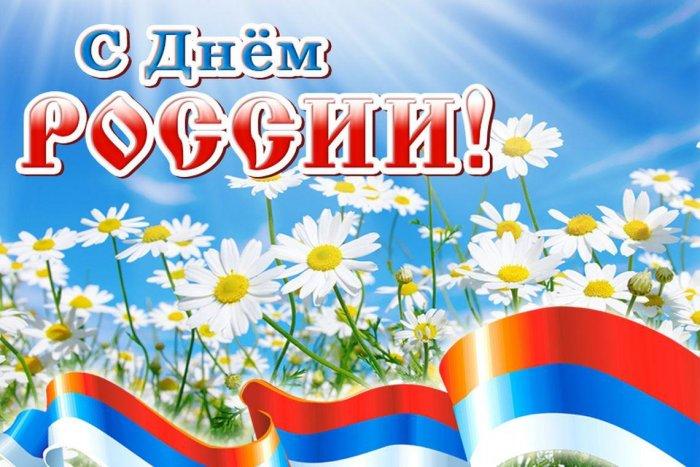 ГРАФИК РАБОТЫ НА 12 - 14 ИЮНЯ, ДЕНЬ РОССИИ