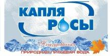 Питьевая вода «Капля росы Йод плюс Фтор»